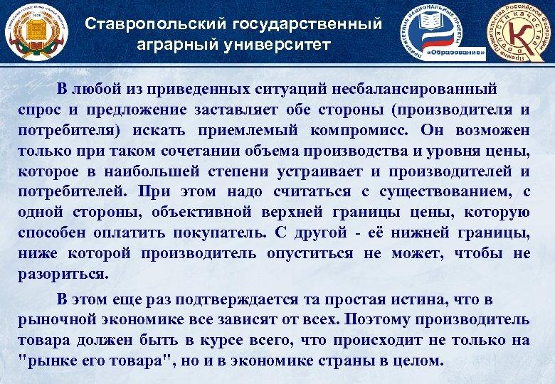 Ставропольский государственный аграрный университет В любой из приведенных ситуаций несбалансированный спрос и предложение заставляет