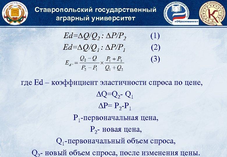 Ставропольский государственный аграрный университет Ed=∆Q/Q 2 : ∆P/P 2 Ed=∆Q/Q 1 : ∆P/P 1