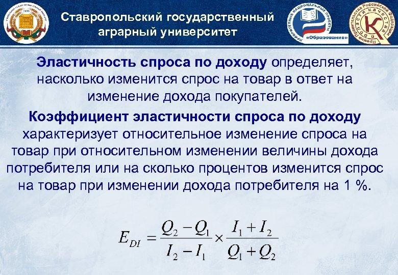 Ставропольский государственный аграрный университет Эластичность спроса по доходу определяет, насколько изменится спрос на товар