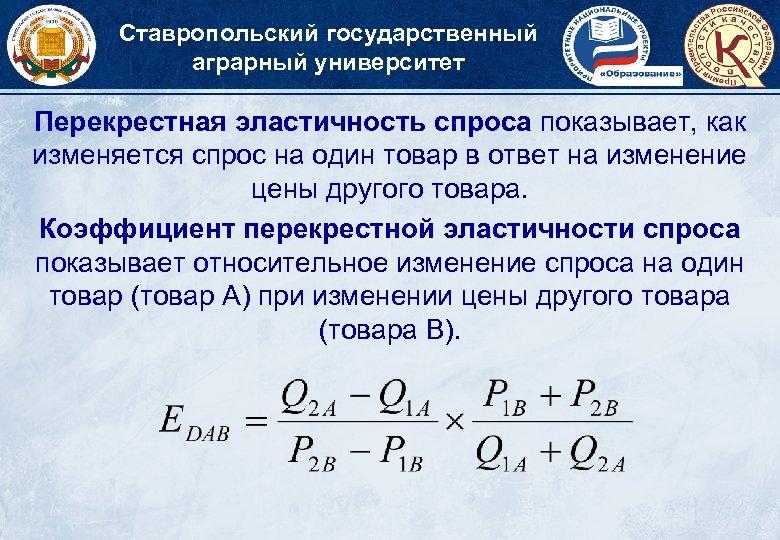 Ставропольский государственный аграрный университет Перекрестная эластичность спроса показывает, как изменяется спрос на один товар