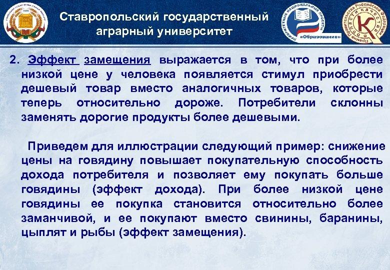 Ставропольский государственный аграрный университет 2. Эффект замещения выражается в том, что при более низкой
