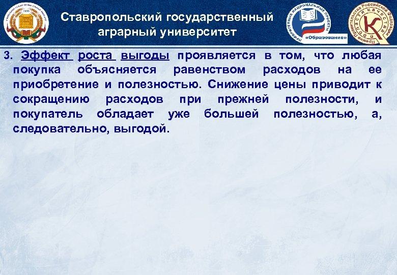 Ставропольский государственный аграрный университет 3. Эффект роста выгоды проявляется в том, что любая покупка