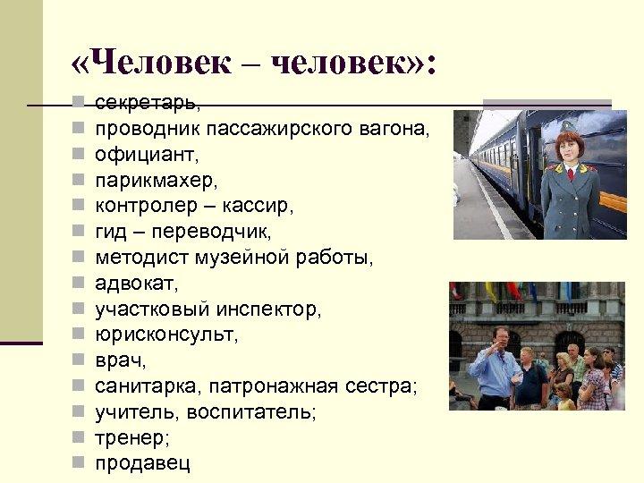 «Человек – человек» : n n n n секретарь, проводник пассажирского вагона, официант,