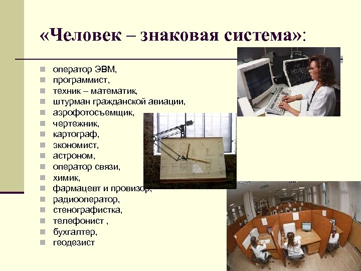 «Человек – знаковая система» : n n n n n оператор ЭВМ, программист,