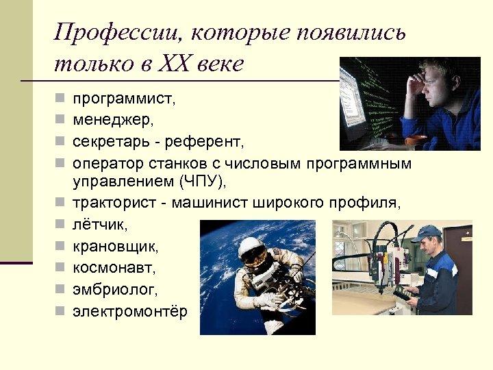 Профессии, которые появились только в XX веке n n n n n программист, менеджер,