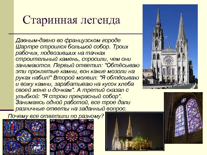 Старинная легенда Давным-давно во французском городе Шартре строился большой собор. Троих рабочих, подвозивших на