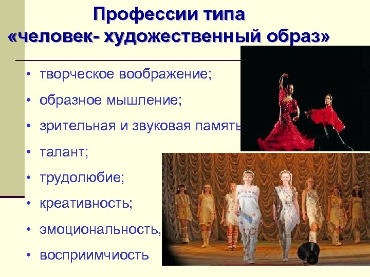 Профессии типа «человек- художественный образ» • творческое воображение; • образное мышление; • зрительная и