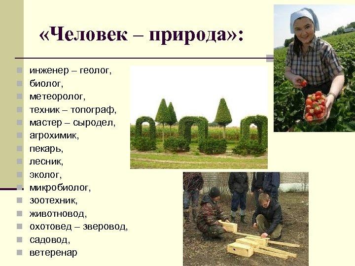«Человек – природа» : n n n n инженер – геолог, биолог, метеоролог,
