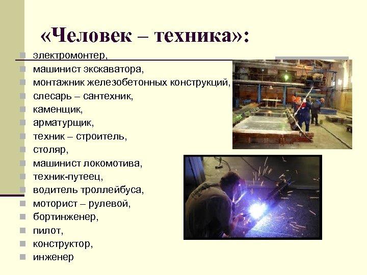 «Человек – техника» : n n n n электромонтер, машинист экскаватора, монтажник железобетонных