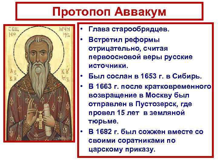 Протопоп Аввакум • Глава старообрядцев. • Встретил реформы отрицательно, считая первоосновой веры русские источники.