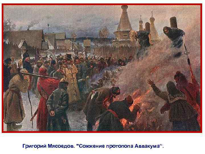 Григорий Мясоедов.