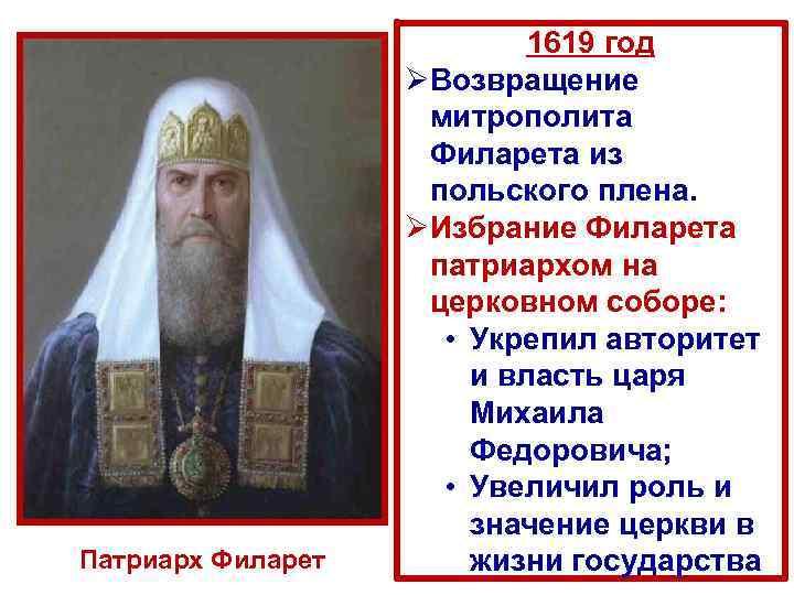 Патриарх Филарет 1619 год ØВозвращение митрополита Филарета из польского плена. ØИзбрание Филарета патриархом на