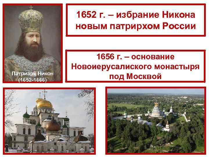 1652 г. – избрание Никона новым патрирхом России Патриарх Никон (1652 -1666) 1656 г.