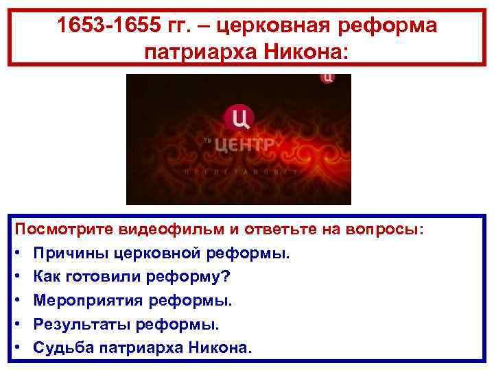 1653 -1655 гг. – церковная реформа патриарха Никона: Посмотрите видеофильм и ответьте на вопросы: