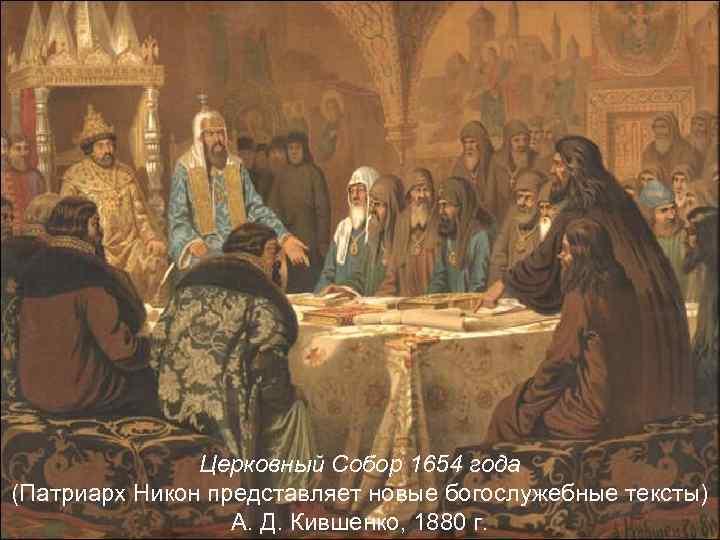 Церковный Собор 1654 года (Патриарх Никон представляет новые богослужебные тексты) А. Д. Кившенко, 1880