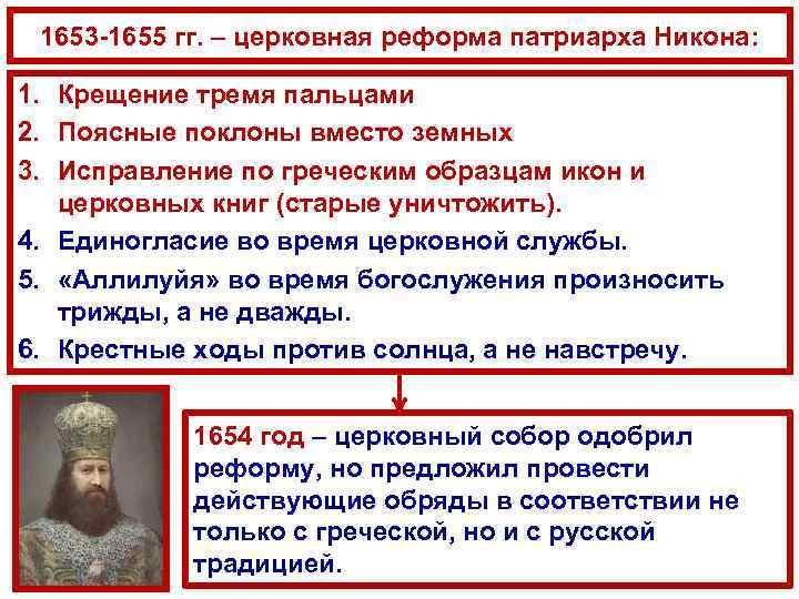 1653 -1655 гг. – церковная реформа патриарха Никона: 1. Крещение тремя пальцами 2. Поясные