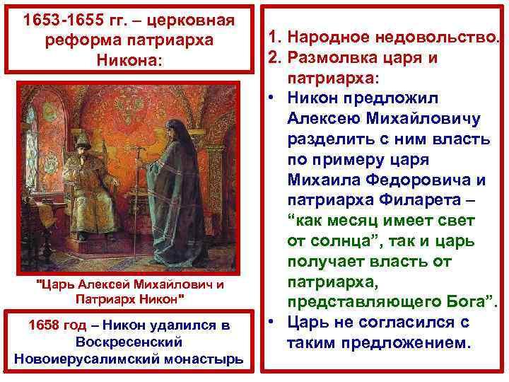 1653 -1655 гг. – церковная реформа патриарха Никона: