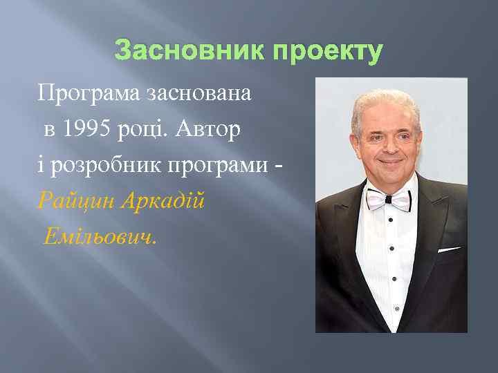 Засновник проекту Програма заснована в 1995 році. Автор і розробник програми Райцин Аркадій Емільович.