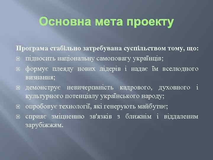 Основна мета проекту Програма стабільно затребувана суспільством тому, що: підносить національну самоповагу українців; формує