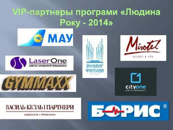 VIP-партнеры програми «Людина Року - 2014»