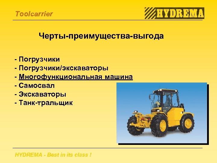 Toolcarrier Черты-преимущества-выгода - Погрузчики/экскаваторы - Многофункциональная машина - Самосвал - Экскаваторы - Танк-тральщик HYDREMA