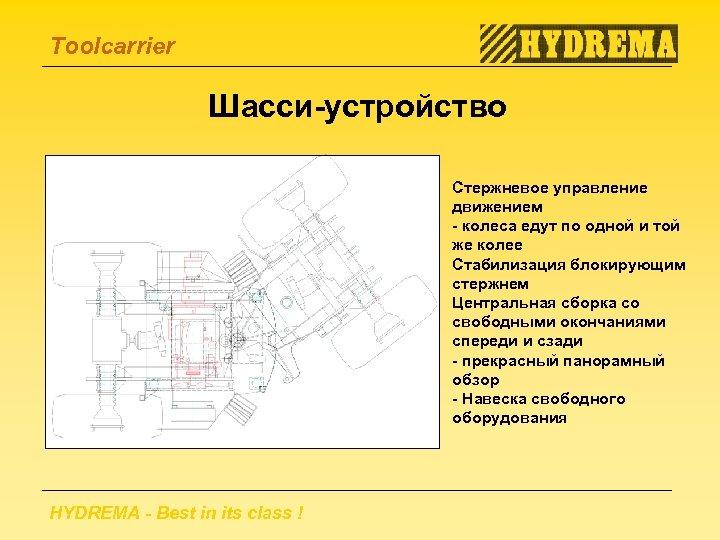 Toolcarrier Шасси-устройство Стержневое управление движением - колеса едут по одной и той же колее