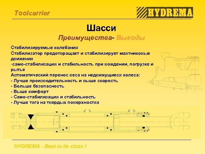 Toolcarrier Шасси Преимущества- Выгоды Стабилизируемые колебания Стабилизатор предотвращает и стабилизирует маятниковые движения -само-стабилизация и