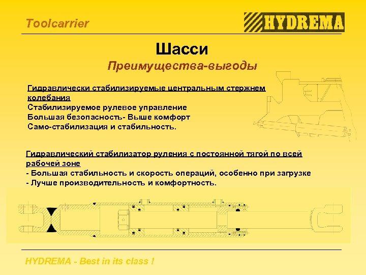 Toolcarrier Шасси Преимущества-выгоды Гидравлически стабилизируемые центральным стержнем колебания Стабилизируемое рулевое управление Большая безопасность- Выше