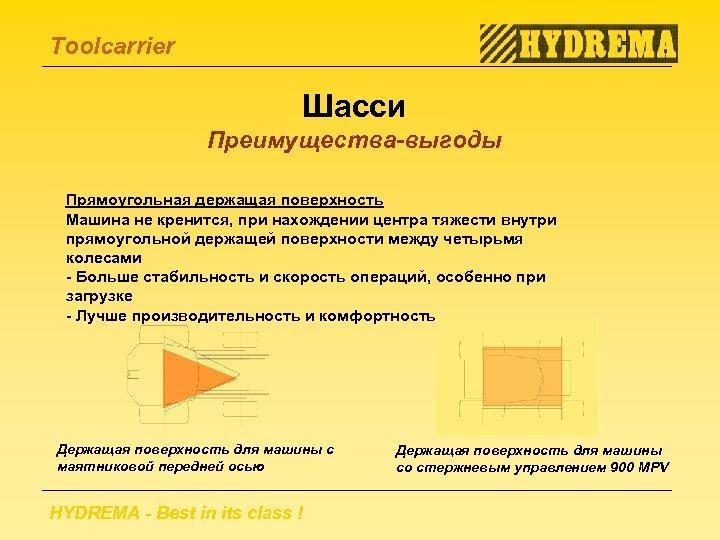 Toolcarrier Шасси Преимущества-выгоды Прямоугольная держащая поверхность Машина не кренится, при нахождении центра тяжести внутри