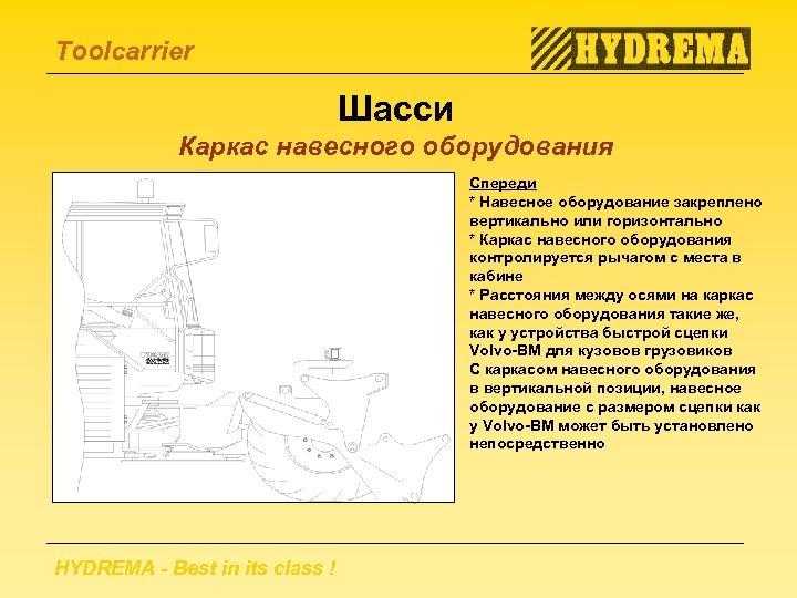 Toolcarrier Шасси Каркас навесного оборудования Спереди * Навесное оборудование закреплено вертикально или горизонтально *