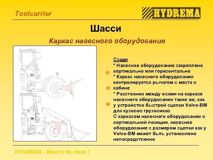 Toolcarrier Шасси Каркас навесного оборудования Сзади * Навесное оборудование закреплено вертикально или горизонтально *