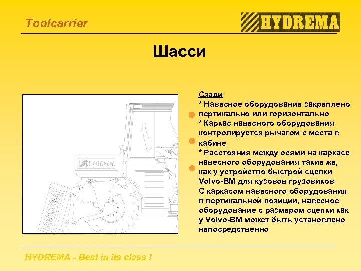 Toolcarrier Шасси Сзади * Навесное оборудование закреплено вертикально или горизонтально * Каркас навесного оборудования
