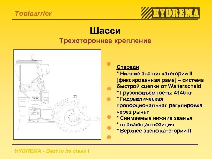 Toolcarrier Шасси Трехстороннее крепление Спереди * Нижние звенья категории II (фиксированная рама) – система