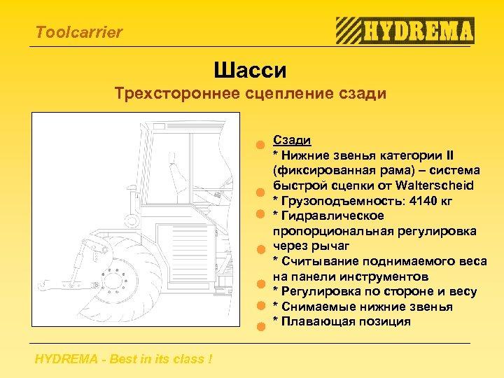 Toolcarrier Шасси Трехстороннее сцепление сзади Сзади * Нижние звенья категории II (фиксированная рама) –