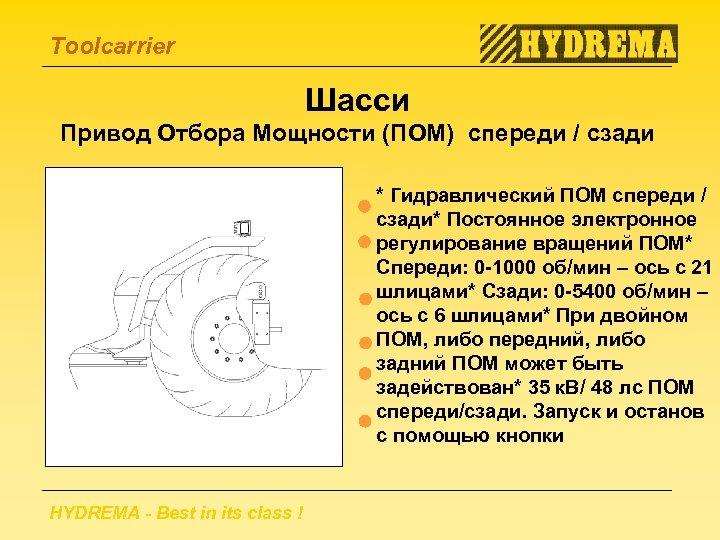 Toolcarrier Шасси Привод Отбора Мощности (ПОМ) спереди / сзади * Гидравлический ПОМ спереди /