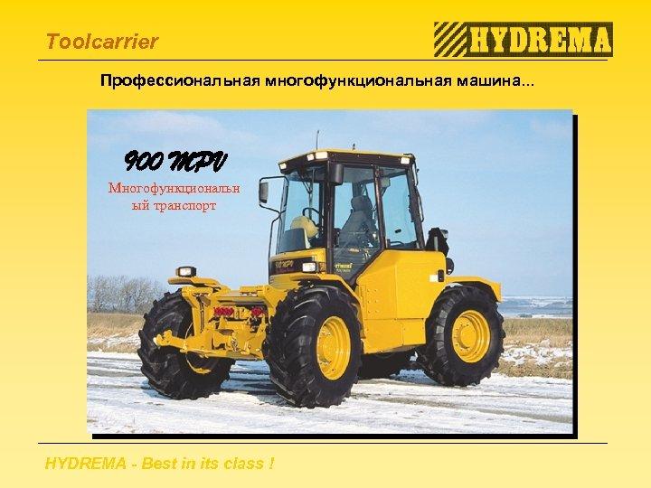 Toolcarrier Профессиональная многофункциональная машина. . . 900 MPV Многофункциональн ый транспорт HYDREMA - Best
