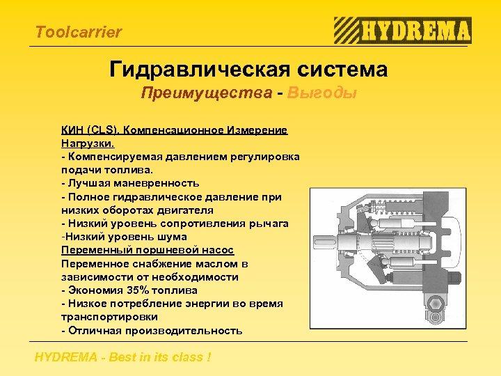 Toolcarrier Гидравлическая система Преимущества - Выгоды КИН (CLS), Компенсационное Измерение Нагрузки. - Компенсируемая давлением