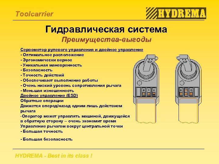 Toolcarrier Гидравлическая система Преимущества-выгоды Сервомотор рулевого управления и двойное управление - Оптимальное расположение -