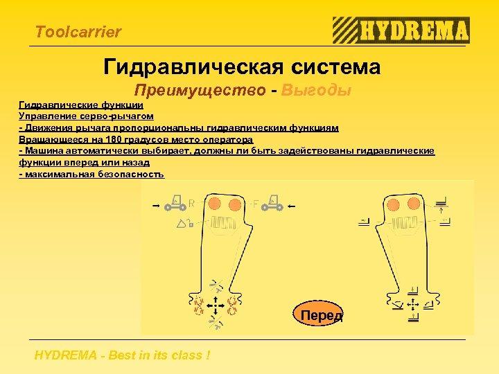 Toolcarrier Гидравлическая система Преимущество - Выгоды Гидравлические функции Управление серво-рычагом - Движения рычага пропорциональны