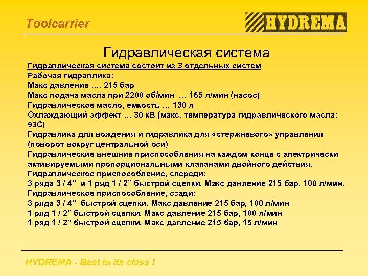 Toolcarrier Гидравлическая система состоит из 3 отдельных систем Рабочая гидравлика: Макс давление …. 215