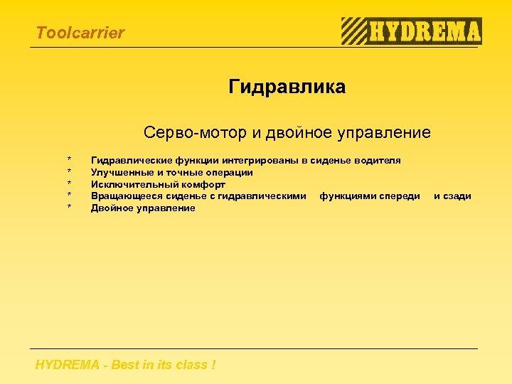 Toolcarrier Гидравлика Серво-мотор и двойное управление * * * Гидравлические функции интегрированы в сиденье