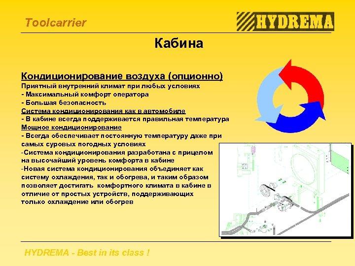 Toolcarrier Кабина Кондиционирование воздуха (опционно) Приятный внутренний климат при любых условиях - Максимальный комфорт