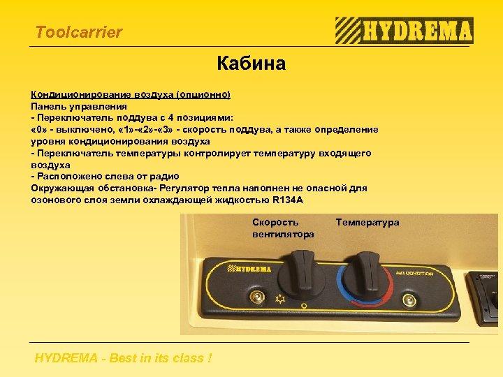 Toolcarrier Кабина Кондиционирование воздуха (опционно) Панель управления - Переключатель поддува с 4 позициями: «