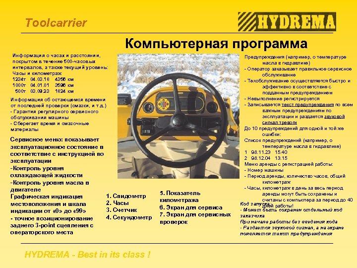 Toolcarrier Компьютерная программа Информация о часах и расстоянии, покрытом в течение 500 -часовых интервалов,