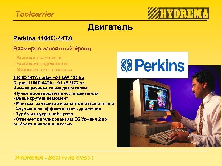 Toolcarrier Двигатель Perkins 1104 C-44 TA Всемирно известный бренд - Высокое качество - Высокая