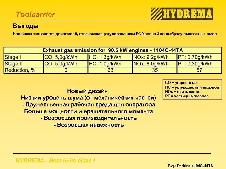 Toolcarrier Выгоды Новейшая технология двигателей, отвечающая регулированиям ЕС Уровня 2 по выбросу выхлопных газов