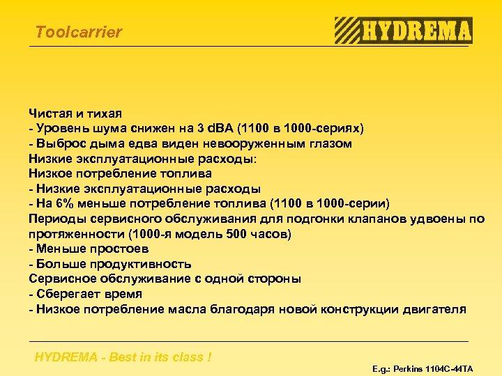 Toolcarrier Чистая и тихая - Уровень шума снижен на 3 d. BA (1100 в