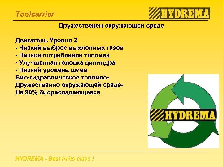 Toolcarrier Дружественен окружающей среде Двигатель Уровня 2 - Низкий выброс выхлопных газов - Низкое