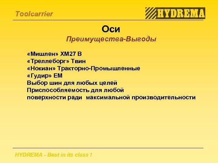 Toolcarrier Оси Преимущества-Выгоды «Мишлен» XM 27 B «Треллеборг» Твин «Нокиан» Тракторно-Промышленные «Гудир» ЕМ Выбор