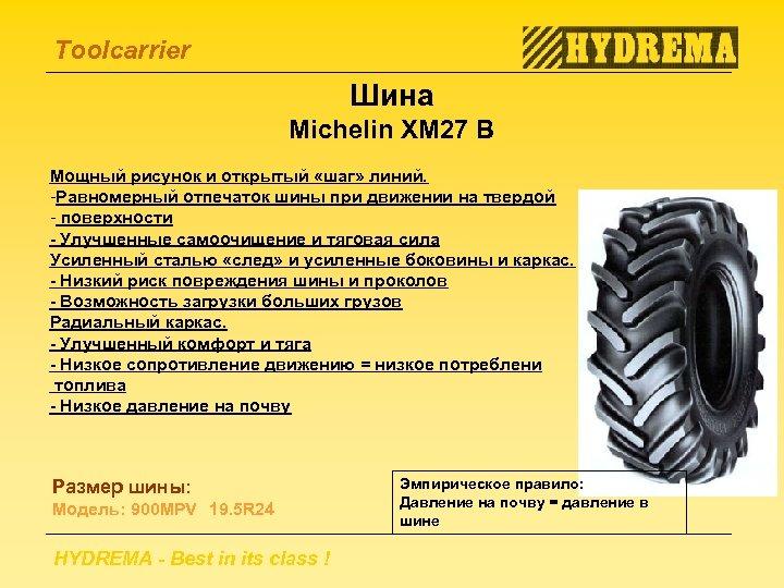 Toolcarrier Шина Michelin XM 27 B Мощный рисунок и открытый «шаг» линий. -Равномерный отпечаток